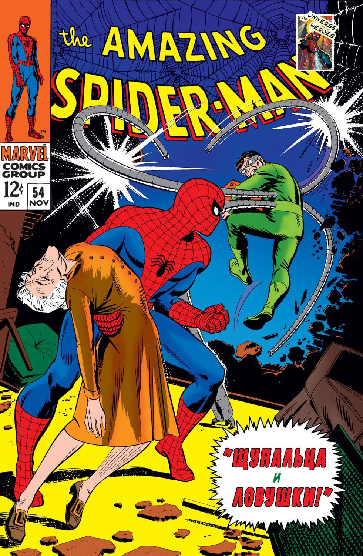 Удивительный Человек-паук №54 онлайн