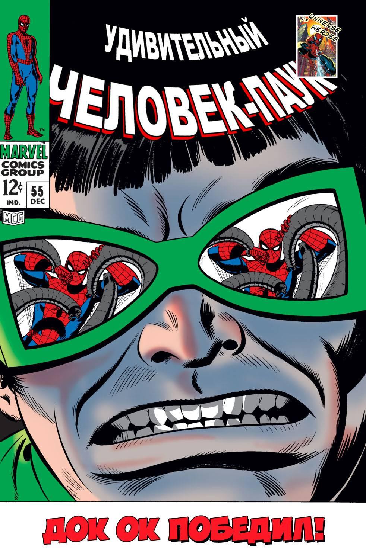 Удивительный Человек-паук №55 онлайн