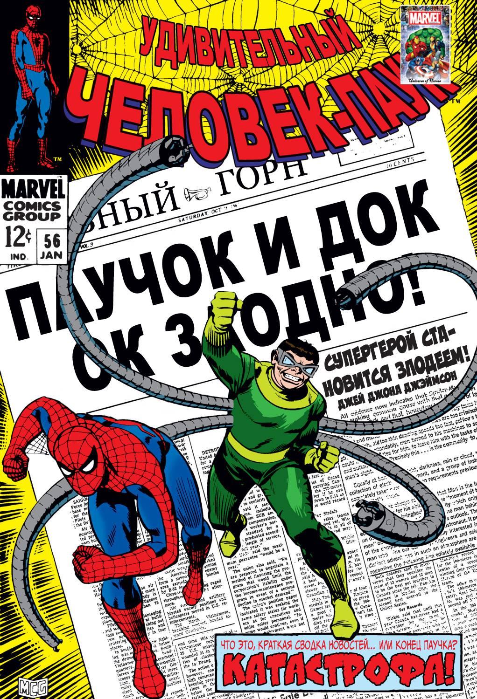 Удивительный Человек-паук №56 онлайн