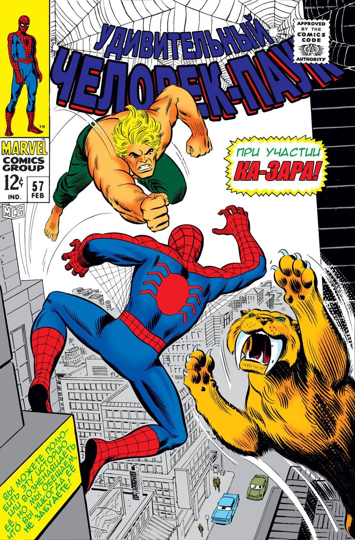 Удивительный Человек-паук №57 онлайн
