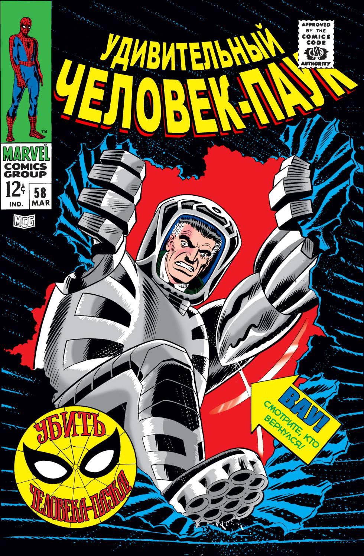 Удивительный Человек-паук №58 онлайн