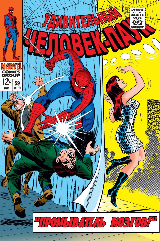 Удивительный Человек-паук №59 онлайн