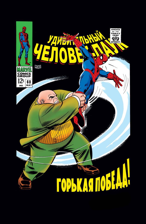 Удивительный Человек-паук №60 онлайн