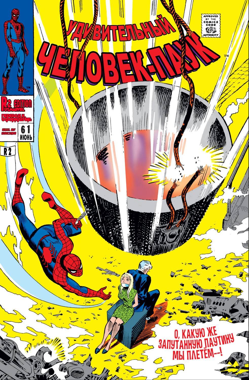 Удивительный Человек-паук №61 онлайн