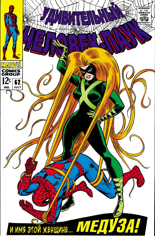 Удивительный Человек-паук №62 онлайн