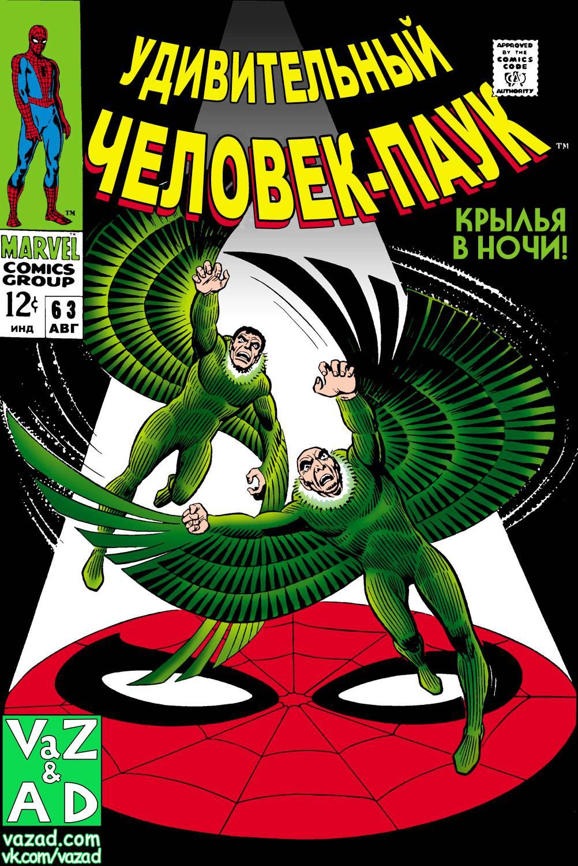 Удивительный Человек-паук №63 онлайн