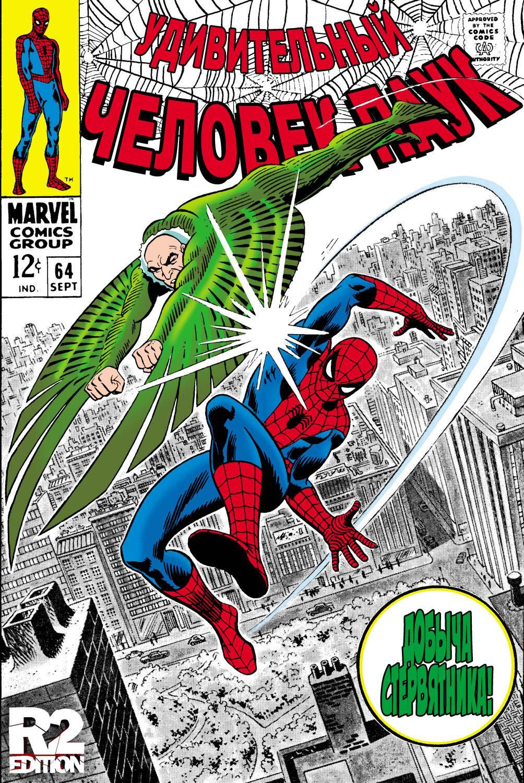 Удивительный Человек-паук №64 онлайн