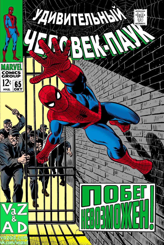 Удивительный Человек-паук №65 онлайн