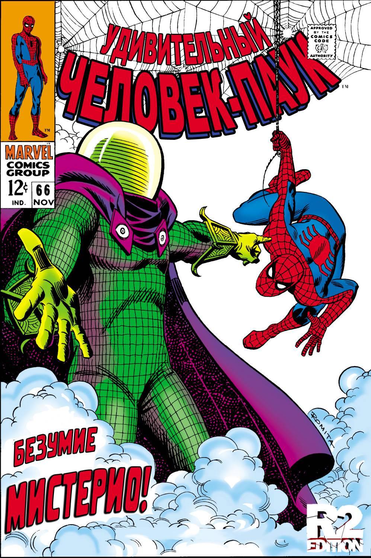 Удивительный Человек-паук №66 онлайн