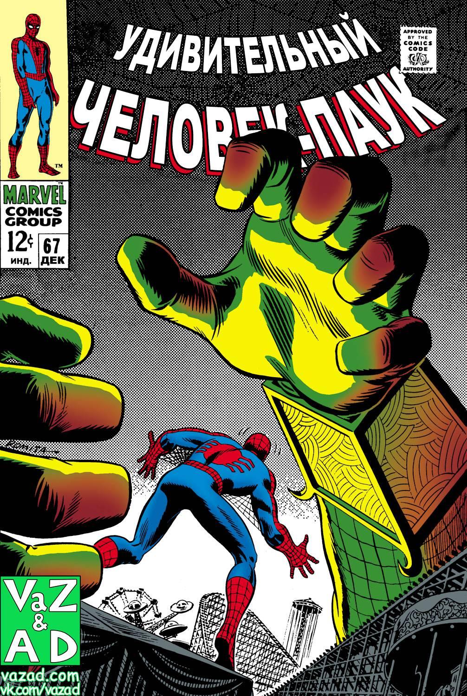 Удивительный Человек-паук №67 онлайн