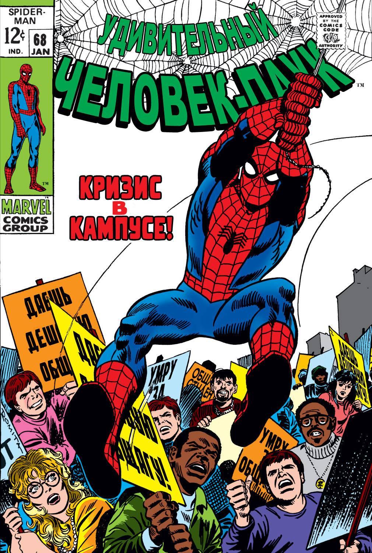 Удивительный Человек-паук №68 онлайн