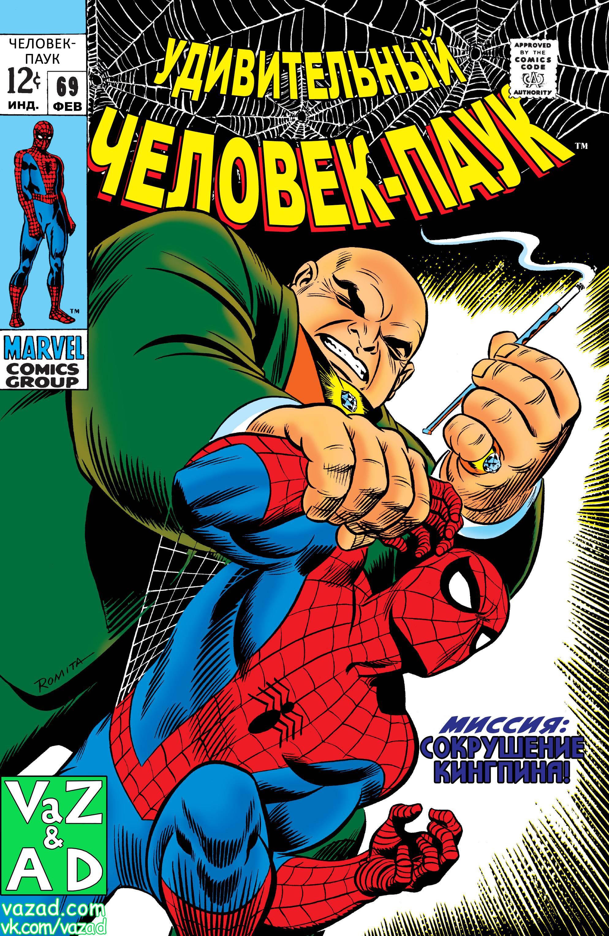 Удивительный Человек-паук №69 онлайн
