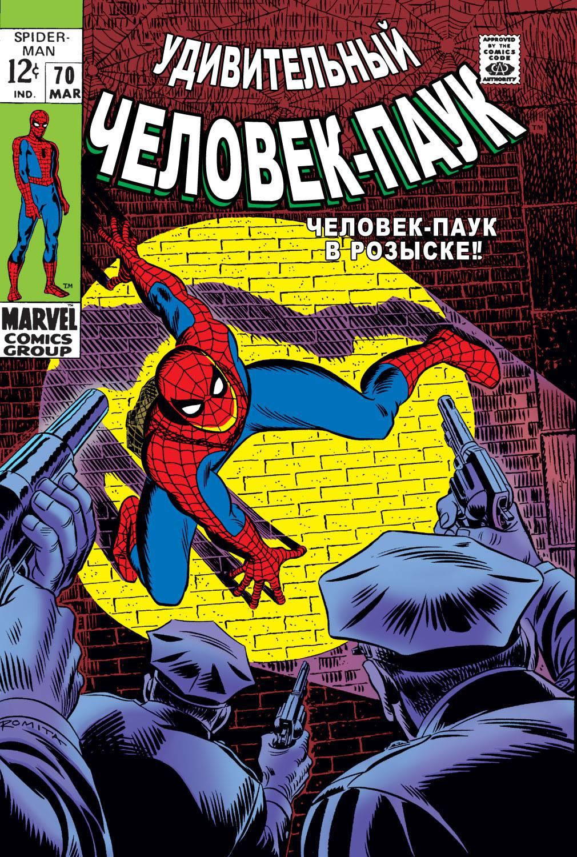 Удивительный Человек-паук №70 онлайн