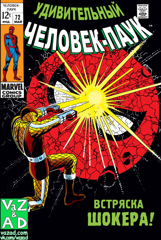 Удивительный Человек-паук №72 онлайн