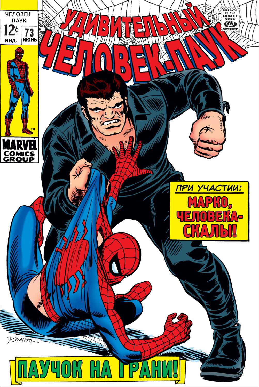 Удивительный Человек-паук №73 онлайн