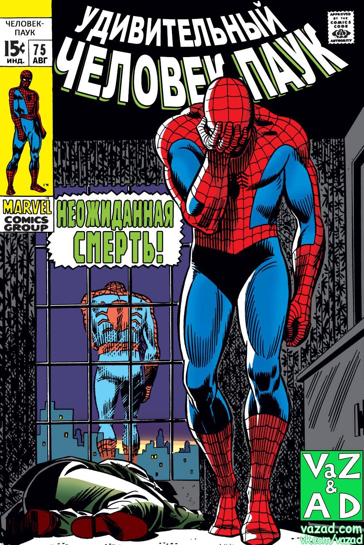 Удивительный Человек-паук №75 онлайн