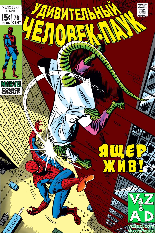 Удивительный Человек-паук №76 онлайн
