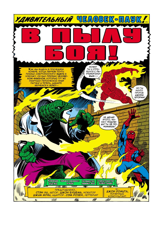 Удивительный Человек-паук №77 онлайн