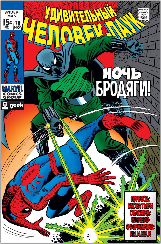Удивительный Человек-паук №78 онлайн