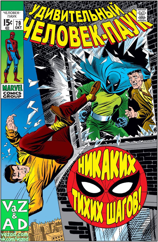Удивительный Человек-паук №79 онлайн