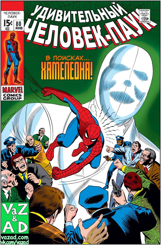 Удивительный Человек-паук №80 онлайн