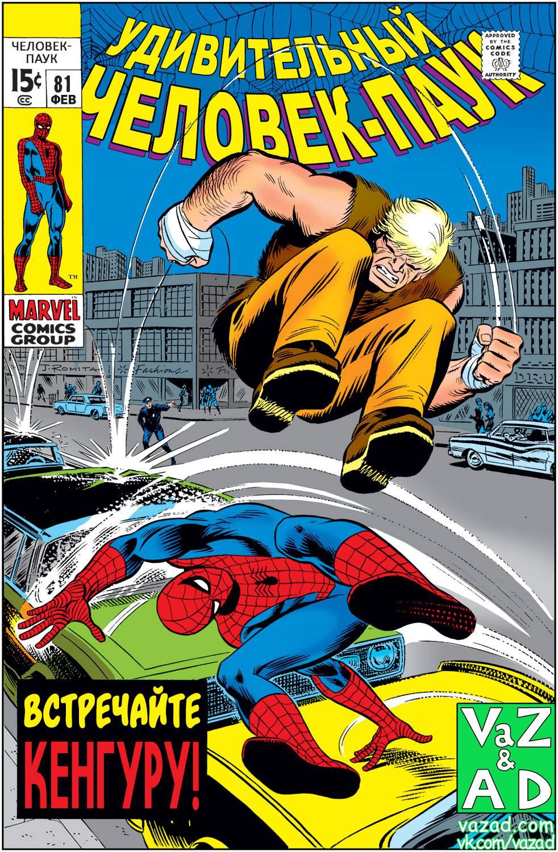 Удивительный Человек-паук №81 онлайн