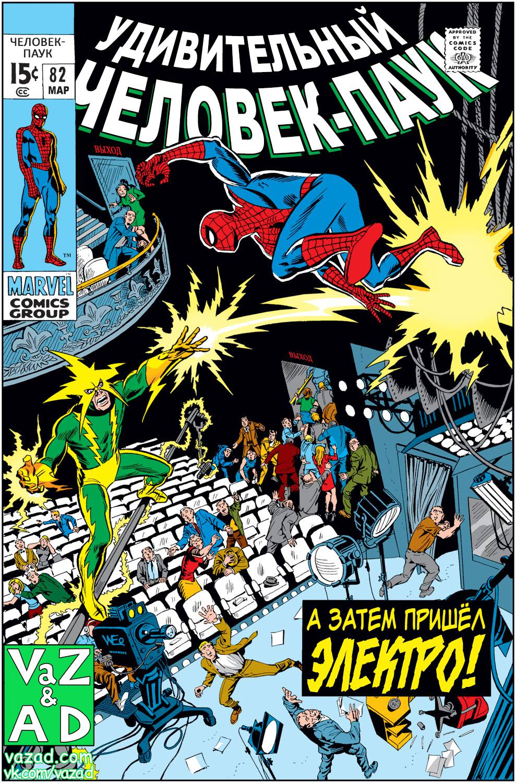 Удивительный Человек-паук №82 онлайн