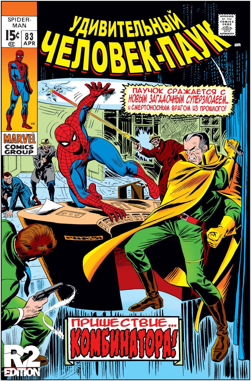 Удивительный Человек-паук №83 онлайн