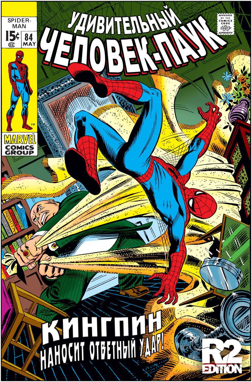 Удивительный Человек-паук №84 онлайн
