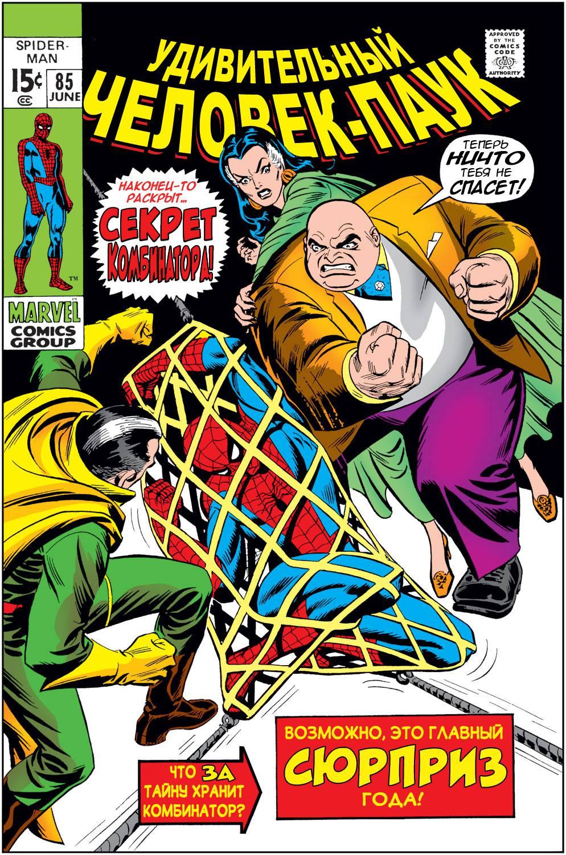 Удивительный Человек-паук №85 онлайн