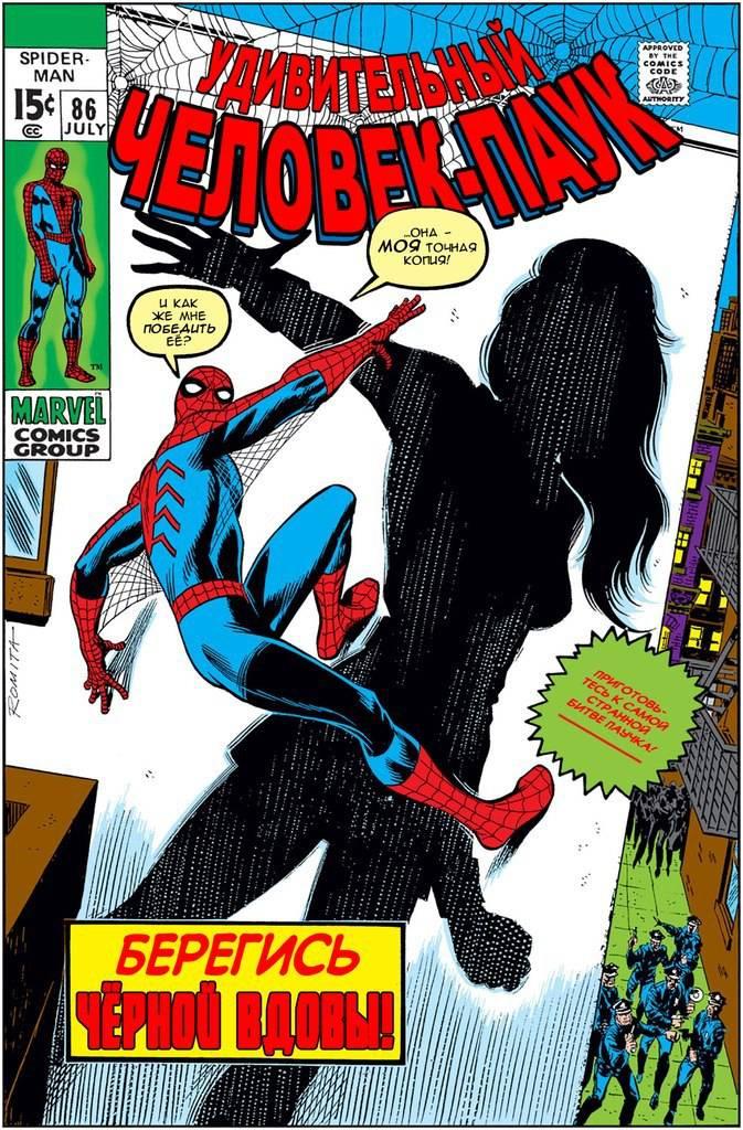 Удивительный Человек-паук №86 онлайн