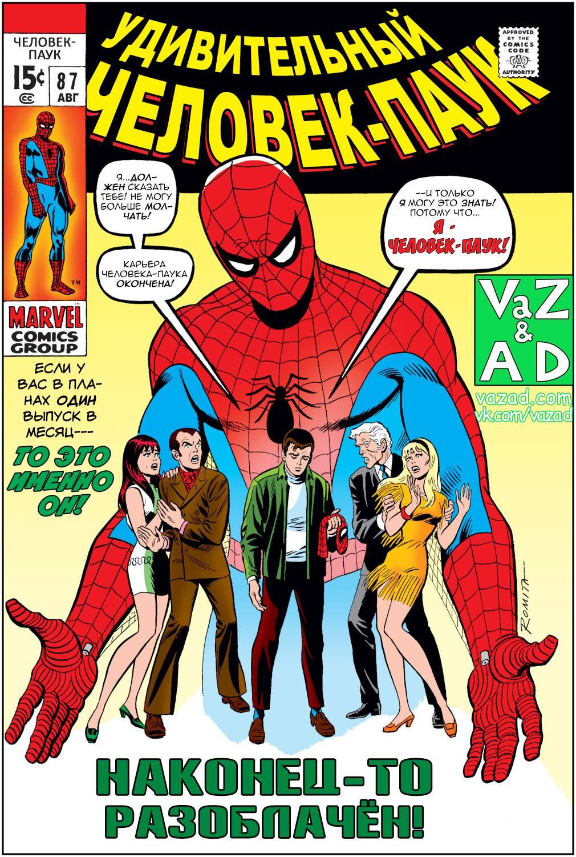 Удивительный Человек-паук №87 онлайн
