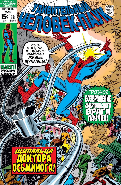 Удивительный Человек-паук №88 онлайн