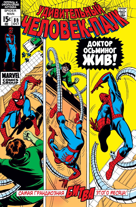Удивительный Человек-паук №89 онлайн
