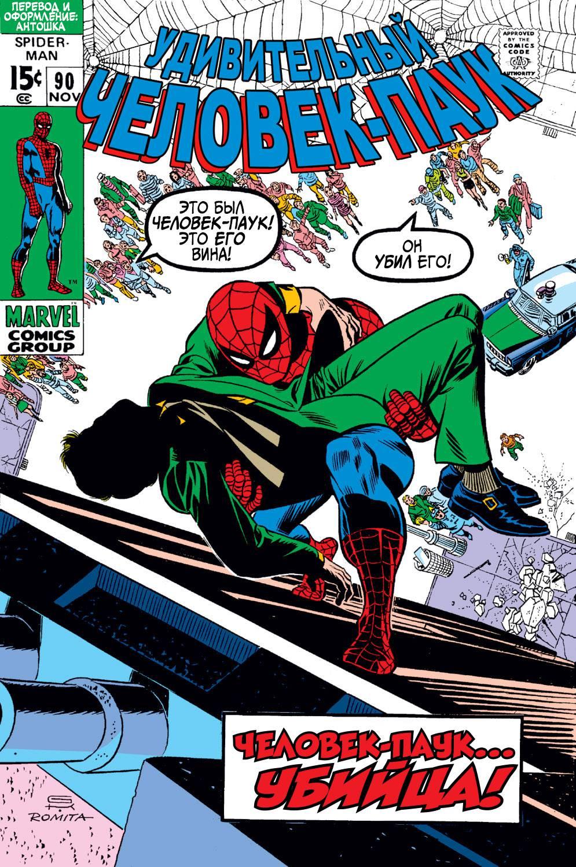 Удивительный Человек-паук №90 онлайн