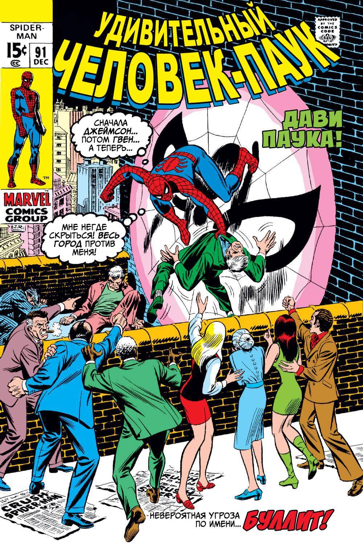 Удивительный Человек-паук №91 онлайн