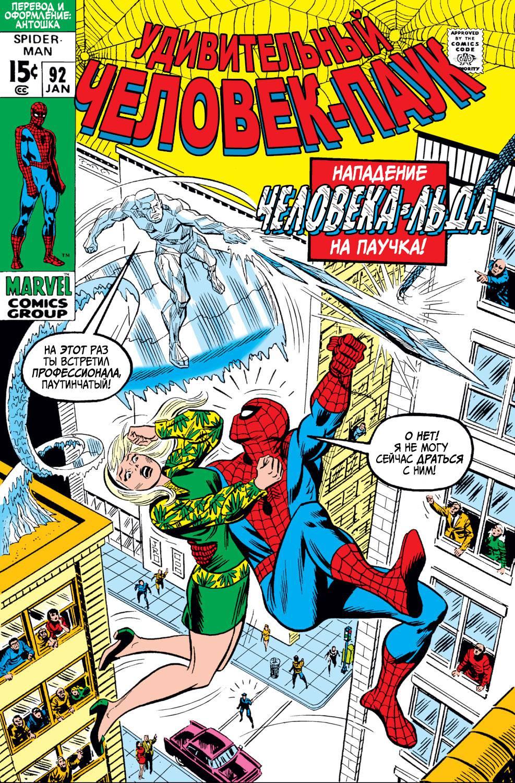 Удивительный Человек-паук №92 онлайн