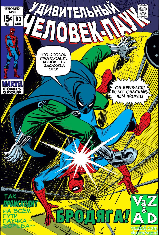 Удивительный Человек-паук №93 онлайн