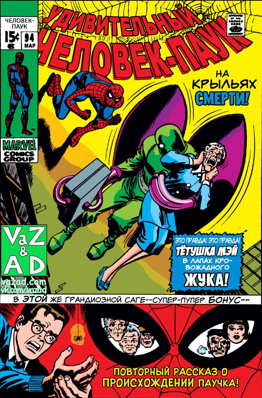 Удивительный Человек-паук №94 онлайн