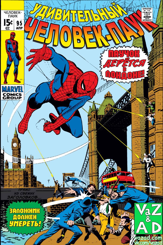 Удивительный Человек-паук №95 онлайн