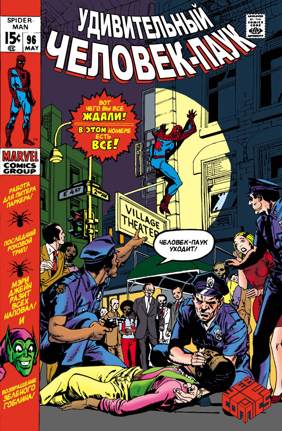 Удивительный Человек-паук №96 онлайн