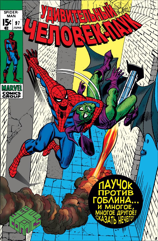 Удивительный Человек-паук №97 онлайн