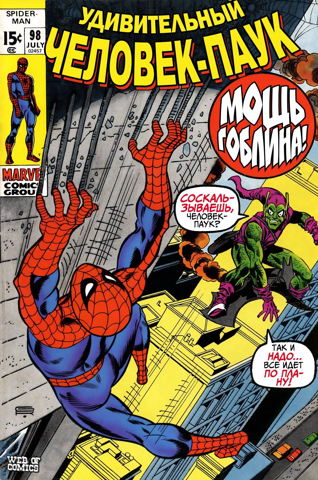 Удивительный Человек-паук №98 онлайн