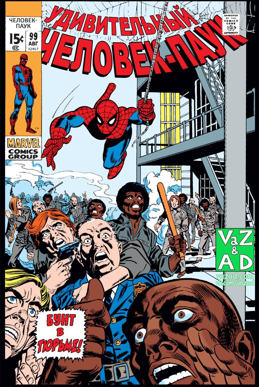 Удивительный Человек-паук №99 онлайн
