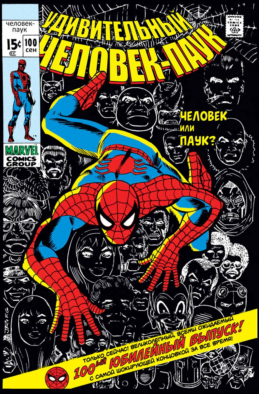 Удивительный Человек-паук №100 онлайн