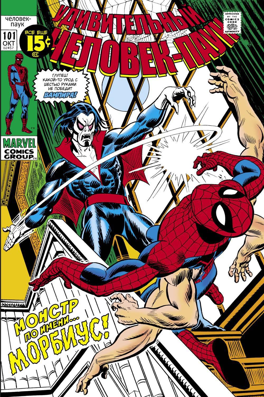 Удивительный Человек-паук №101 онлайн