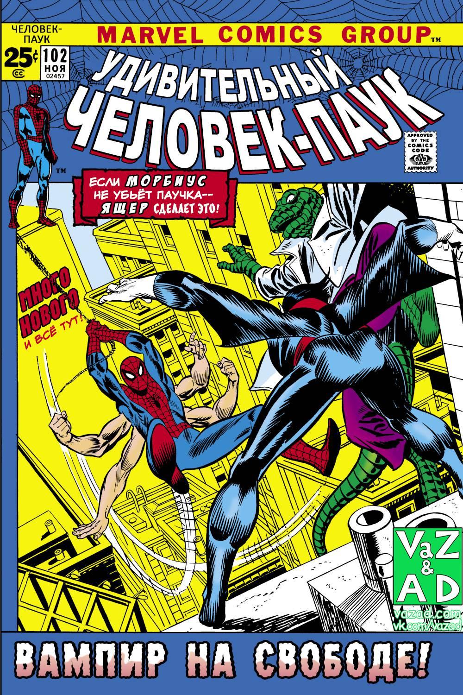 Удивительный Человек-паук №102 онлайн