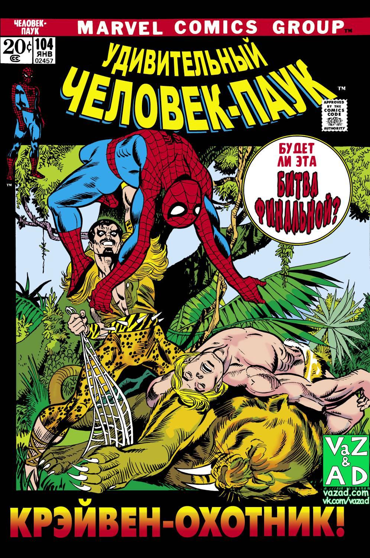 Удивительный Человек-паук №104 онлайн