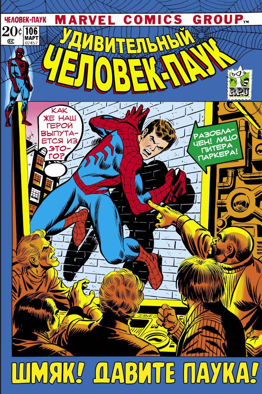 Удивительный Человек-паук №106 онлайн