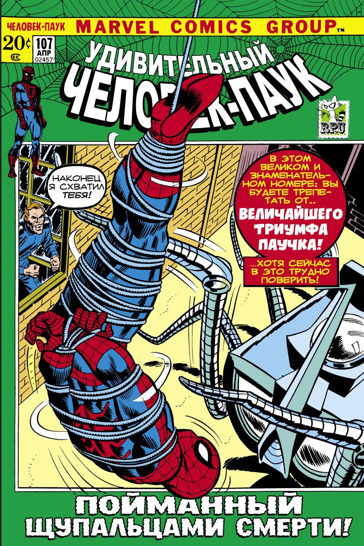 Удивительный Человек-паук №107 онлайн